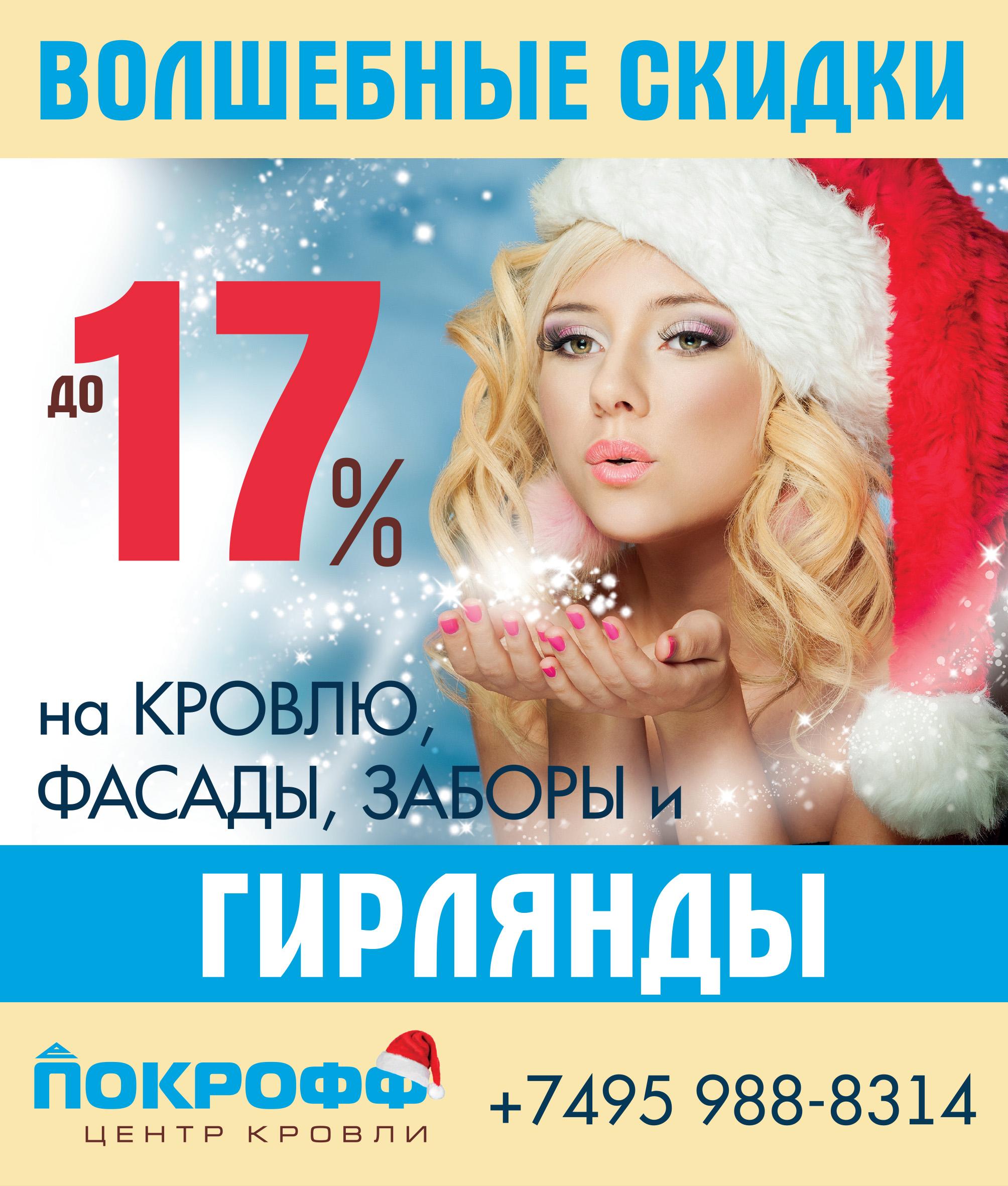 Реклама на сайте В Ногинске.ru