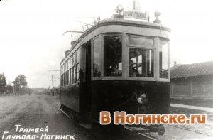 История города Ногинска
