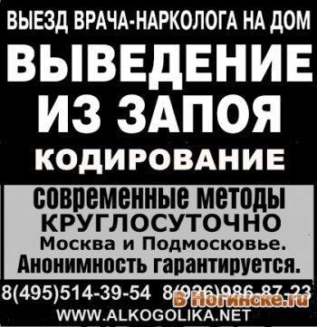 Кодирование на дому от алкоголизма москва
