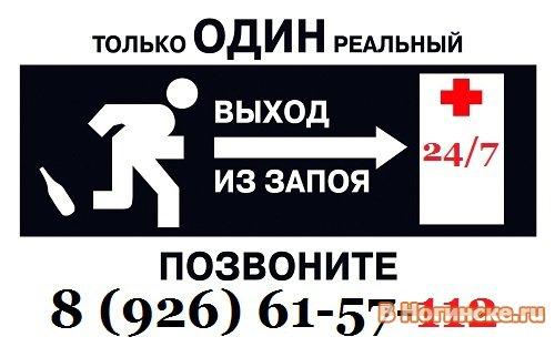 Справка о кодировке от алкоголизма купить в коломне лечение алкоголизма г.москва отзывы