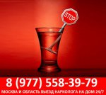 Помощь на дому при алкогольной зависимости Ногинск