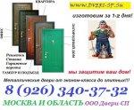 Двери стальные, решетки, ставни, автонавесы, ворота Ногинск