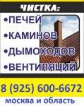Чистка дымоходов , печей, каминов от сажи Московская область