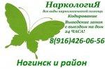 Наркологическая помощь на дому и в клинике в Ногинске
